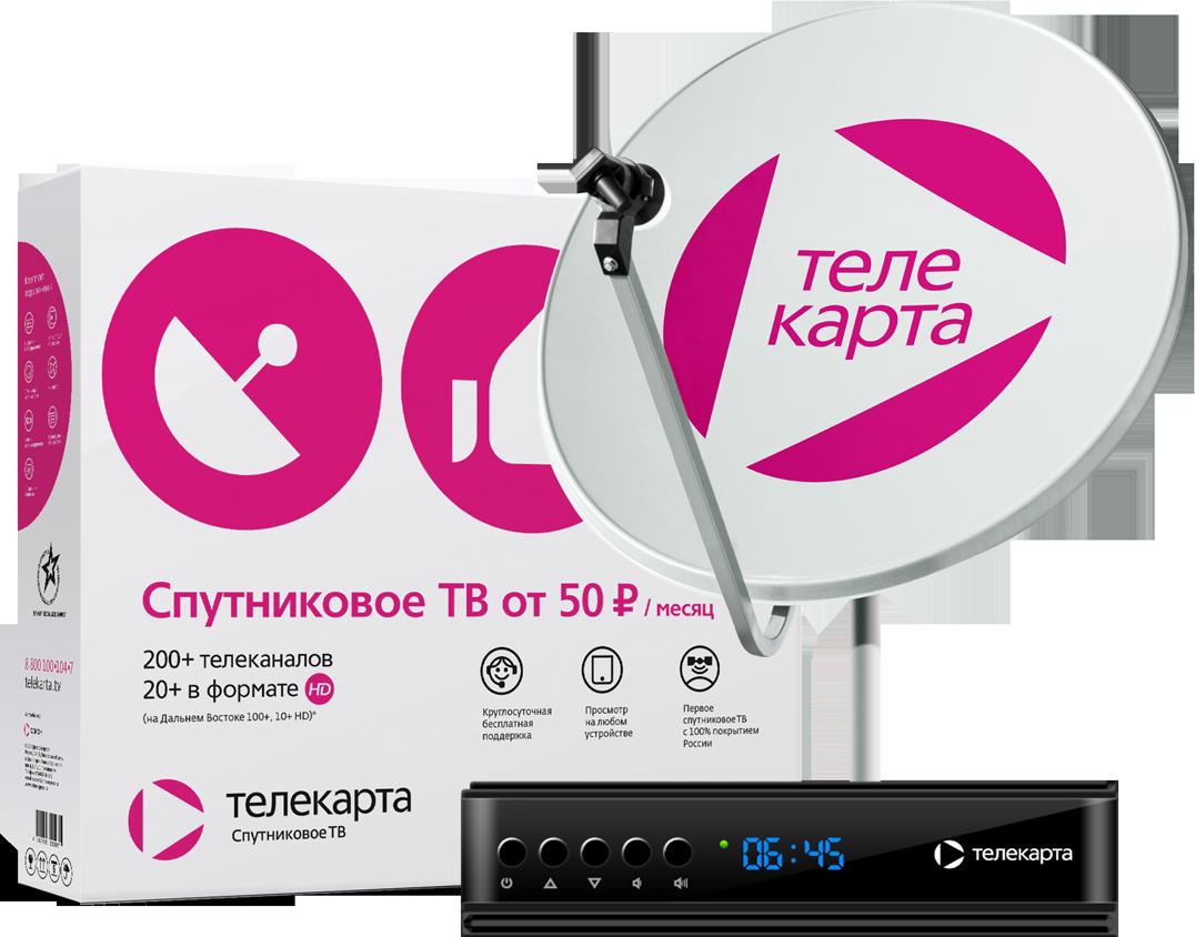 ТВ Телекарта комплект с приёмником