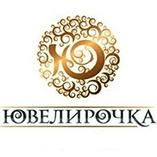 ЮВЕЛИРОЧКА
