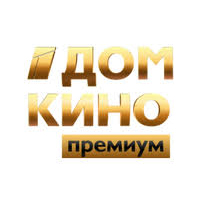 Телеканал Дом Кино Премиум от Триколор ТВ