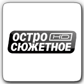 Телеканал Остросюжетное HD от Триколор ТВ