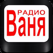 Телеканал Радио Ваня от Триколор ТВ